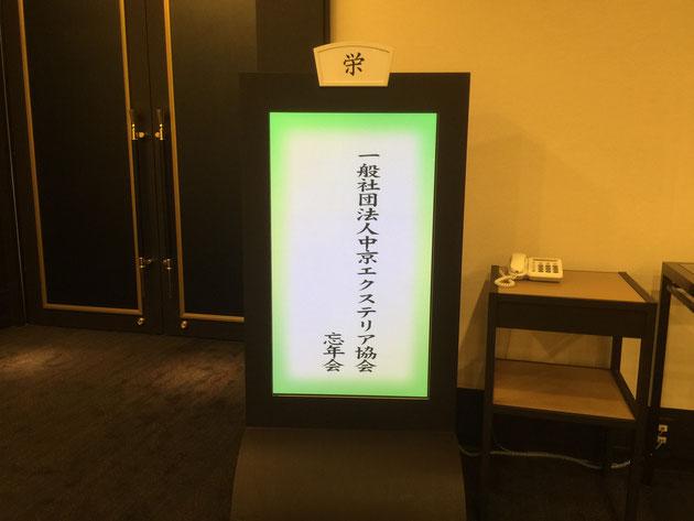 中京エクステリア協会の忘年会