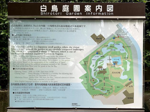 名古屋市内にこれほど立派な池泉回遊式庭園があったとは!