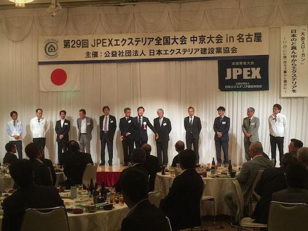 今回JPEX全国大会名古屋を作り上げた中京エクステリア協会のメンバー
