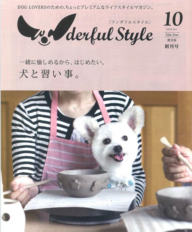 ワンダフルスタイル創刊号に柴垣グリーンテックが掲載されました!