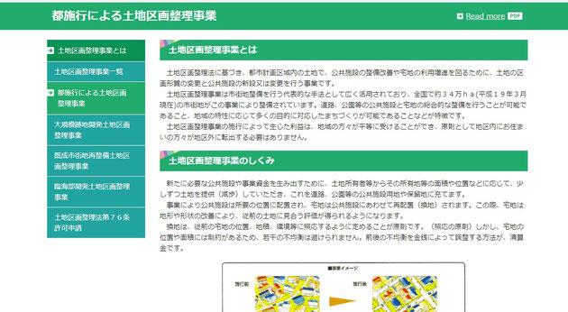 東京都ホームページのスクリーンショットです。