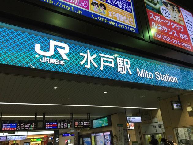 水戸駅の改札のテキスタイルパターン。ブルーが素敵だ。