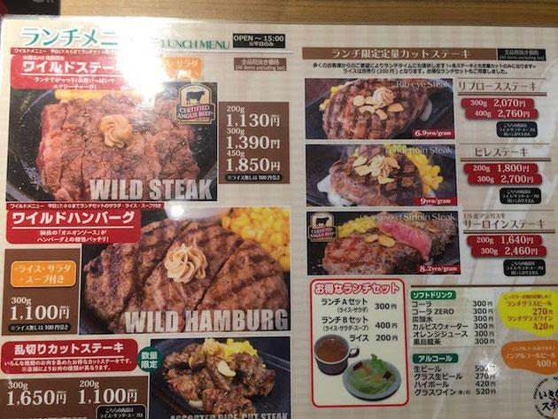 これがランチメニュー。ステーキが200gで1130円!