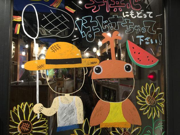ガラス戸に書かれた落書き!?しかし、これは柴ちゃんの大好物の顔ハメ看板ではないか!!!