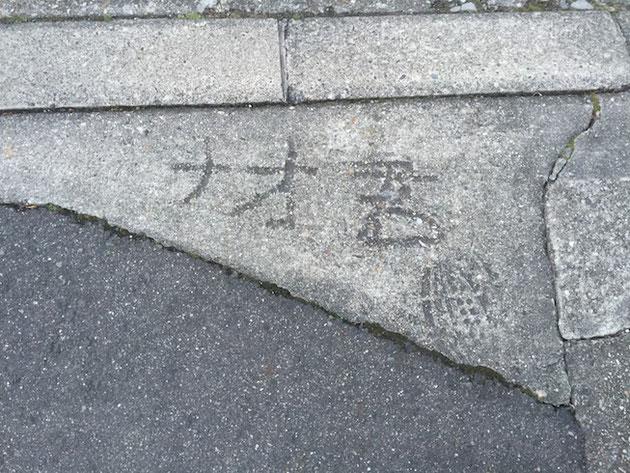 コンクリートに刻まれた「君の名は。」ナオ君!!!