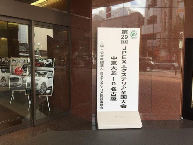日本エクステリア建設業協会【JPEX】の全国大会が2017年は名古屋で行われました!