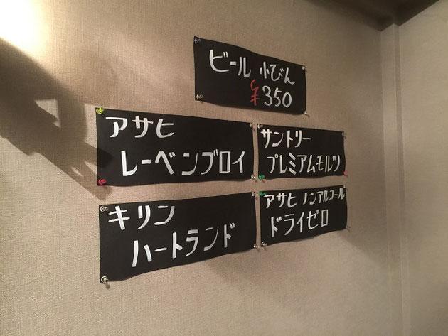 ビールは小瓶が350円!良心的!!!