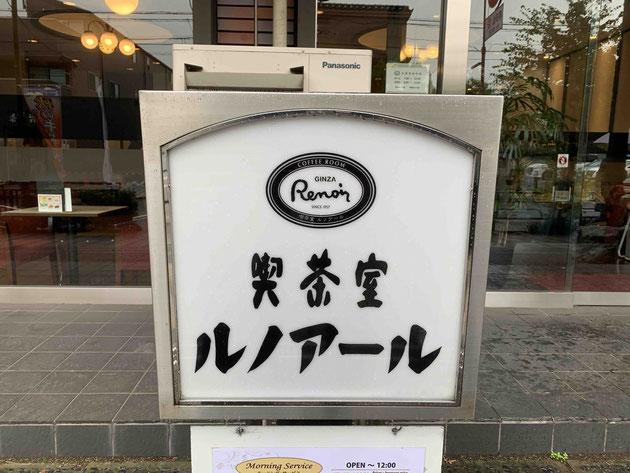 高級喫茶店というイメージがあるルノアール