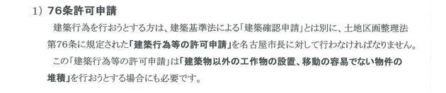 76条許可申請について(名古屋市 志段味特定土地区画整理組合の場合)