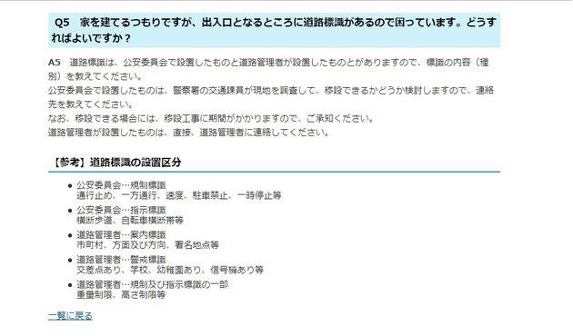 愛知県警ホームページのスクリーンショット