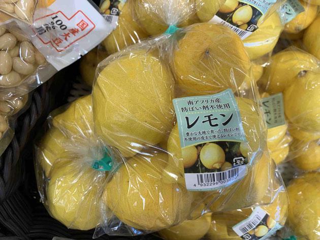 南アフリカ産防ばい剤不使用のレモン