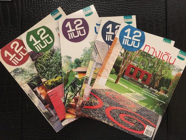 ガーデンドクター柴ちゃん!タイで庭雑誌購入!!!