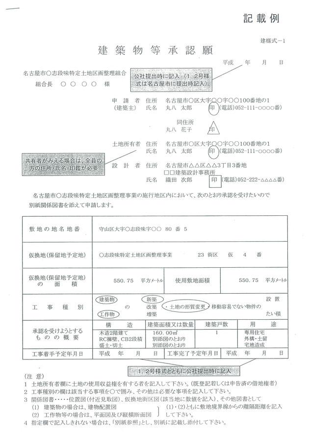 申請書の記入例(名古屋市 志段味特定土地区画整理組合の場合)