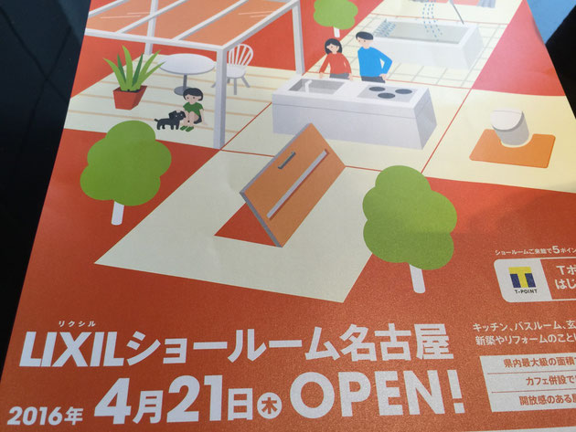 リクシルショールーム名古屋は4月21日オープン!