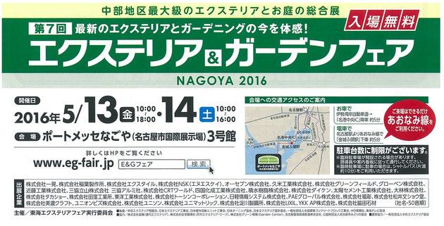 2016年のエクステリア&ガーデンフェアは5月13日(金)と5月14日(土)の開催です。場所は毎年と同じポートメッセ名古屋。