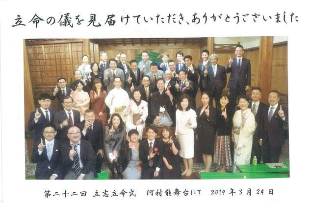 3月の末に訪れた佐藤先生の立命式。