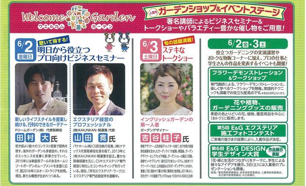 E&Gフェア2017もセミナーやトークショー。その他のイベント盛りだくさん。田村さんくるんだ!