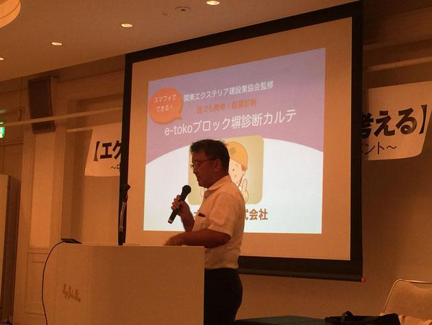 先日のJPEXのイベントで発表してもらったブロック塀診断カルテを説明するオーセブンの伊藤さん