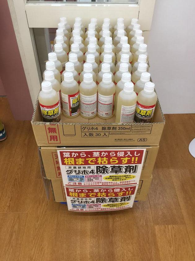 守山区にあるダイソーさんで売っていた除草剤。100円均一?