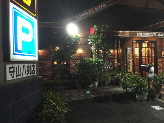 コメダ珈琲守山八剣店。柴垣グリーンテックから最も近いコメダだ。