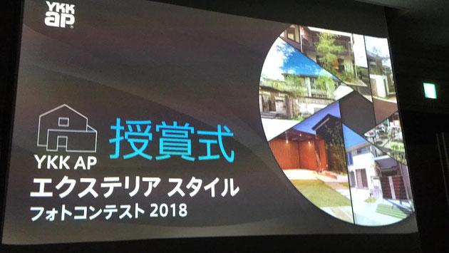 柴ちゃんが今年も参加させて頂いたYKKさんの授賞式