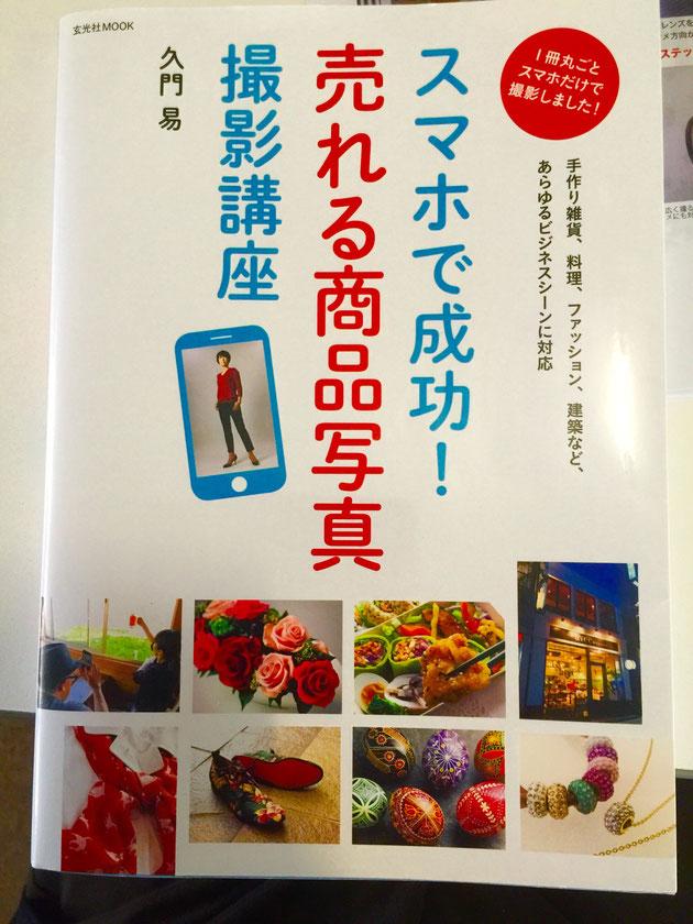 久門先生が書かれた著書。全てスマホのカメラで撮影されています。凄い衝撃。