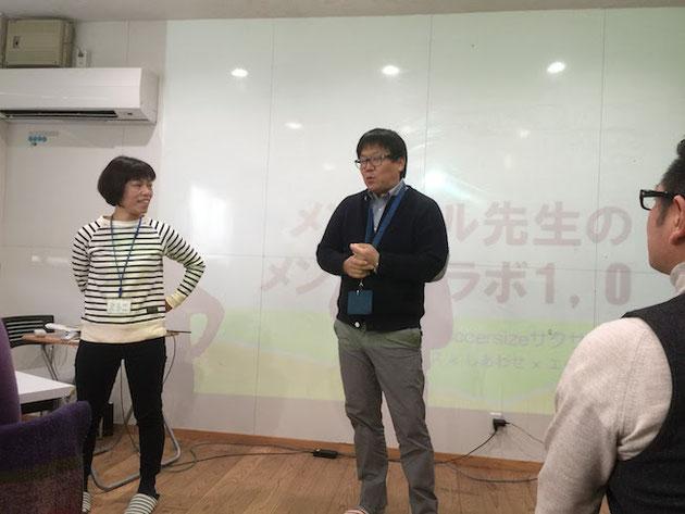 メンタルラボ1.0の講師である石山先生とようこさん。