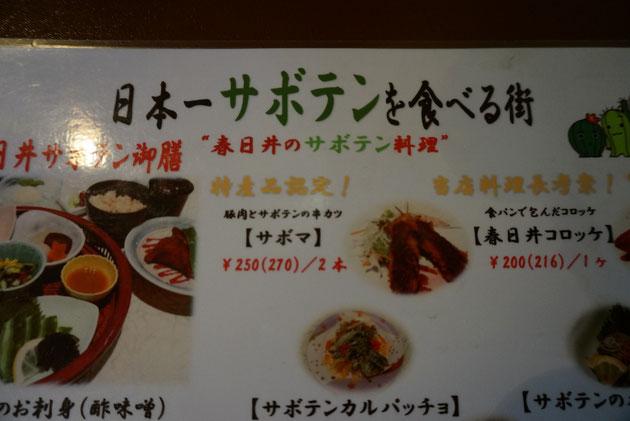 日本一サボテンを食べる街!春日井がそんな街だったなんて!