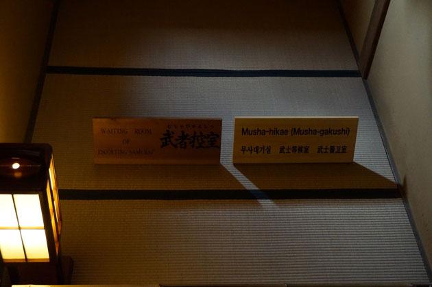 好文亭の2階に上がる途中にある武者控え室。ここで、侍が寝ずに殿の番をしたのだろうか?