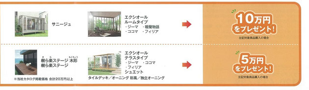 ガーデンコースは10万円がもらえちゃう!!!