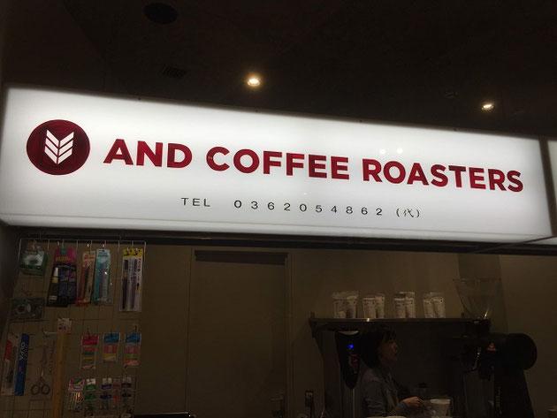 ミッドタウン日比谷にあるAND COFFEE ROASTERSさんで極上の一杯を