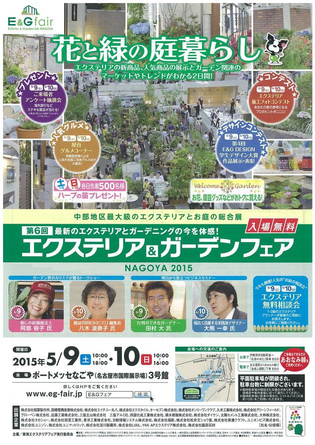 エクステリア&ガーデンフェア名古屋2015のチラシです。明日から役立つビジネスセミナー楽しみです!!