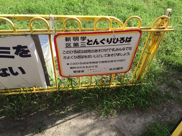 幼児の遊び場として管理されているどんぐりひろばだった。