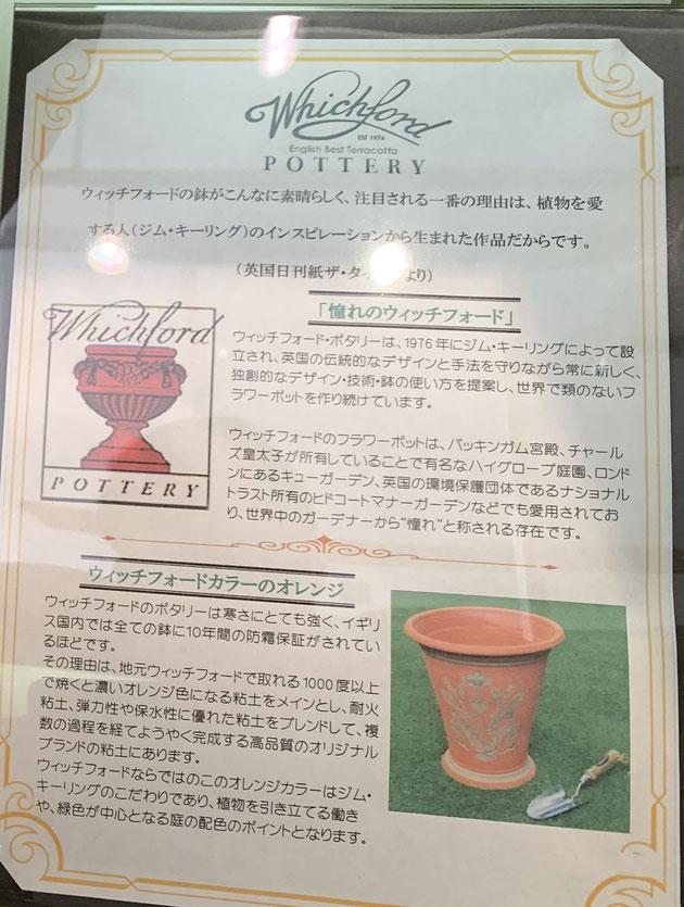 世界中のガーデナーが憧れる植木鉢ウイッチフォードとは!?