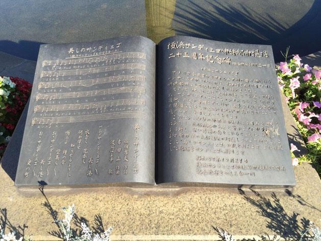 山下公園で発見した石碑。横浜とサンディエゴが姉妹都市だったとは!!なんか縁をかんじますねえ。