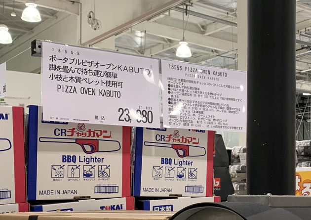 コストコで発見したポータブルピザオーブンKABUTO。お値段23080円税込!!!