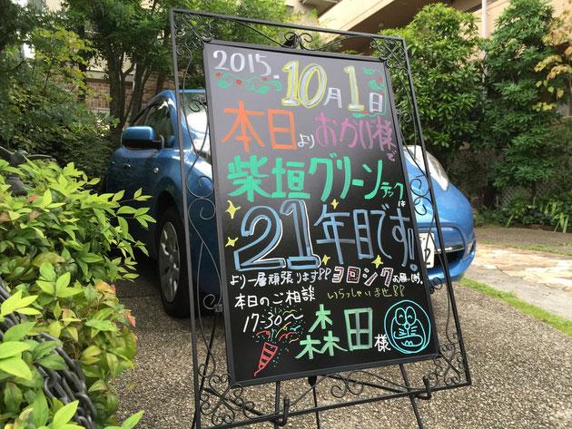 本日より柴垣グリーンテックの21期目がはじまります!!!