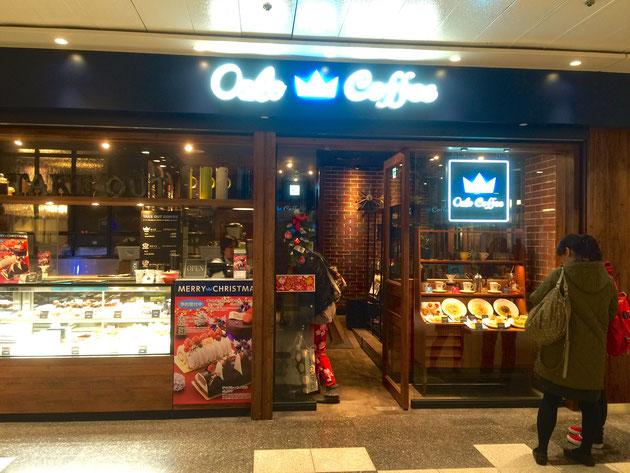 名古屋の名鉄瀬戸線栄駅の降りて直ぐの栄のセントラルパーク地下にあるオスロコーヒーさん。