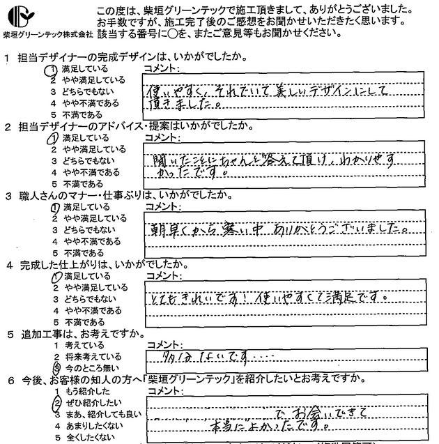 豊明市 外構アンケート M・K様邸