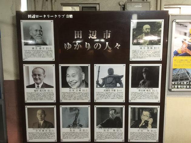 紀伊田辺の駅にある紀伊田辺ゆかりの人々を紹介したパネル