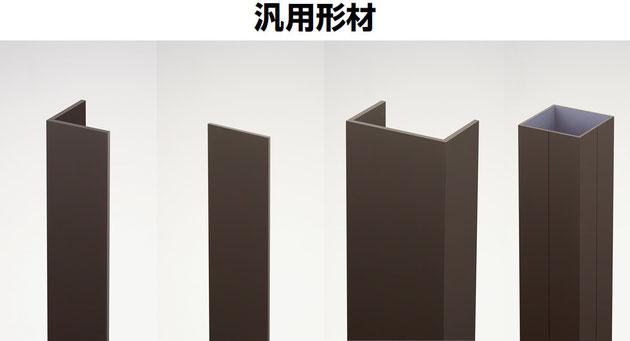 リクシルの汎用形材