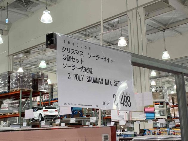 クリスマスソーラーライト3個セットで2498円