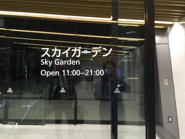 大名古屋ビルジング5階にあるスカイガーデン。オープンは11時から21時まで。