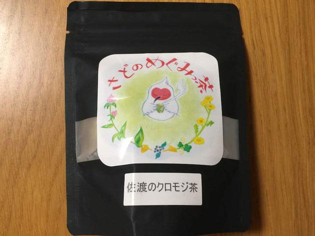 クロモジのお茶「さどのめぐみっ茶」を飲んでみた!!!