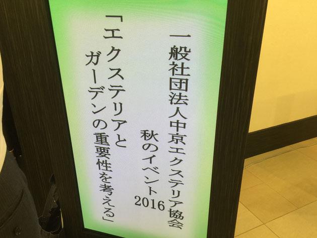 中京エクステリア協会で秋のイベント2016がありました!