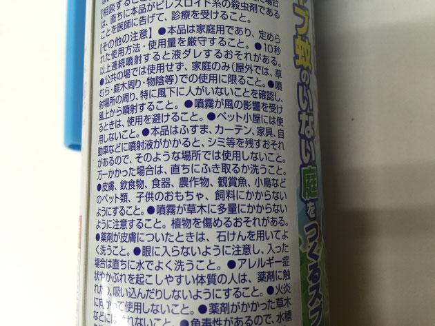 殺虫剤の注意書きはよく読んでから使いましょう!