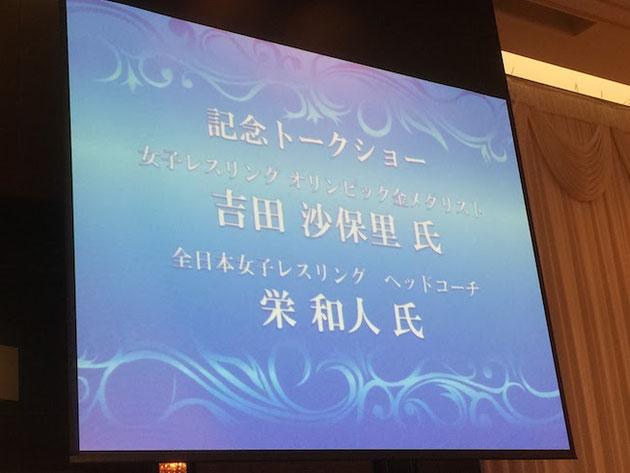 吉田沙保里選手と栄コーチがJPEX全国大会に来て講演してくれました!