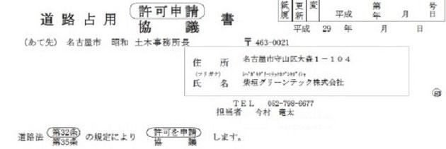 道路占用許可申請書です。こちらは名古屋市のもの。