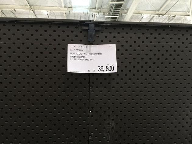 こちらは何と39800円!!!