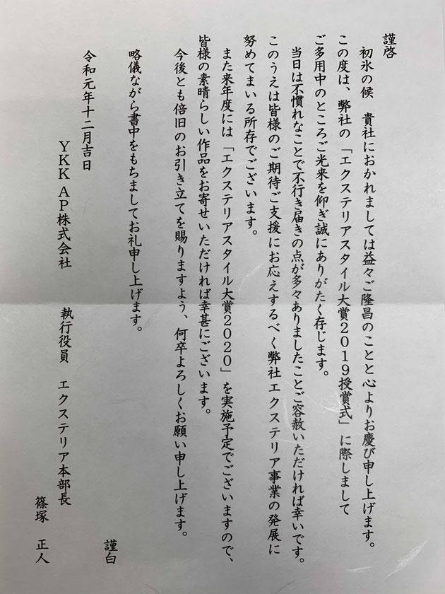YKKエクステリア本部長の篠塚さんからのお手紙でした!嬉しい!!!